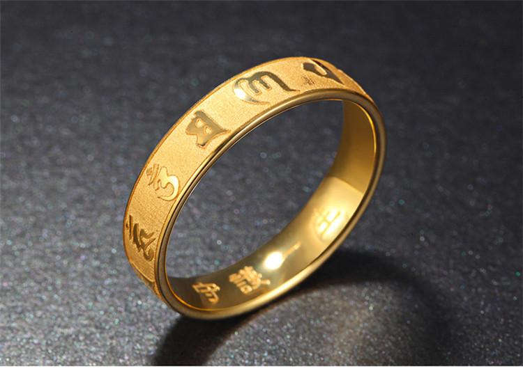 【六字真言】18k金戒指